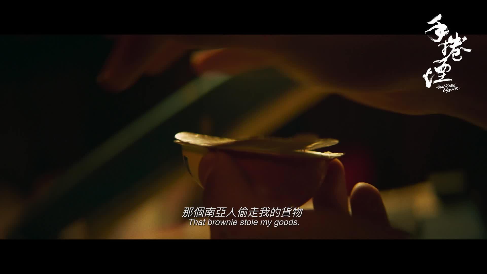 《手捲煙》電影預告