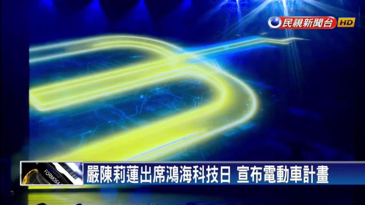 鴻海與裕隆強強聯手 發表電動車平台