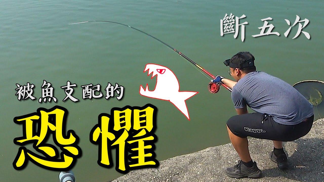 令人恐懼的絕對力量!20斤巨型前打紀錄魚「怪物級南部釣場」ft.張小柚