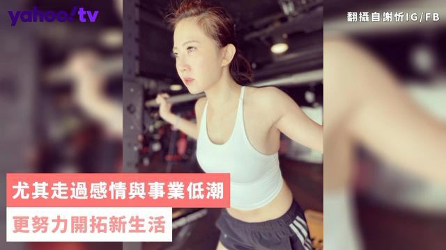 謝忻崩潰網上急求救 原因曝光後立馬被救援成功!