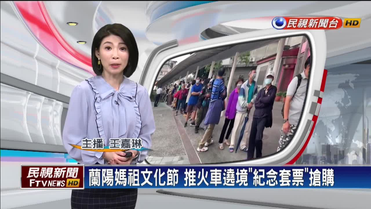 蘭陽媽祖文化節 推火車遶境「紀念套票」搶購