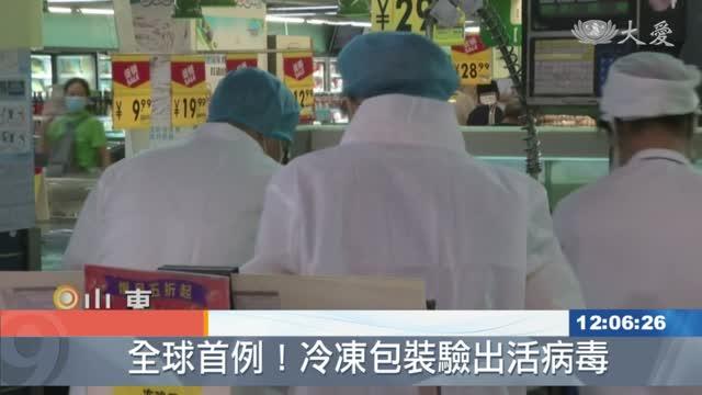 青島冷凍鱈魚外包裝 驗出活的新冠病毒