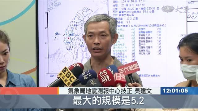 台南深夜規模5.2地震 民眾驚嚇帳棚過夜