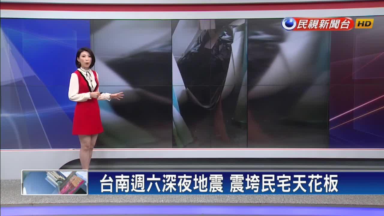 台南週六深夜地震 震垮民宅天花板