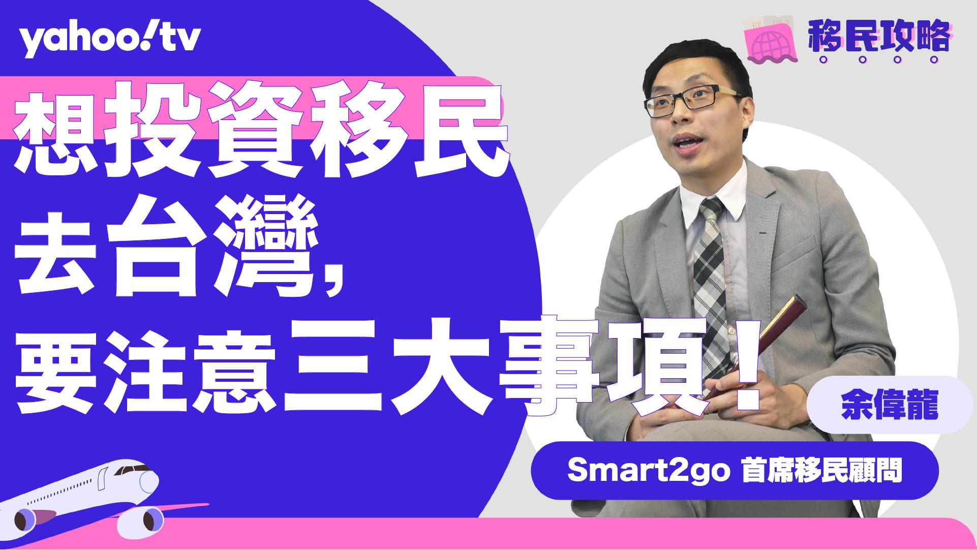 【移民攻略】想投資移民去台灣,要注意三大事項!