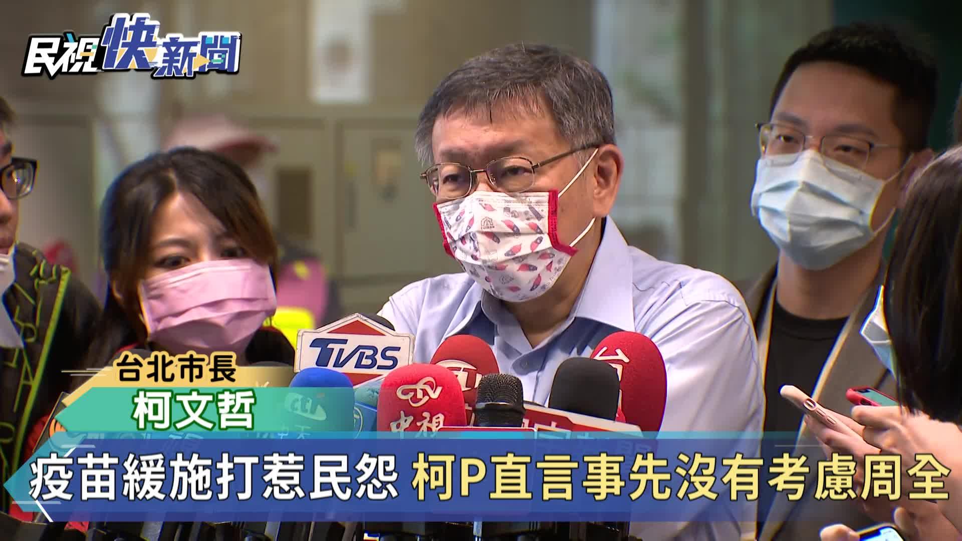 快新聞/蘇揆稱陳時中帶頭打疫苗釀爆量 柯文哲:他們自己去喬