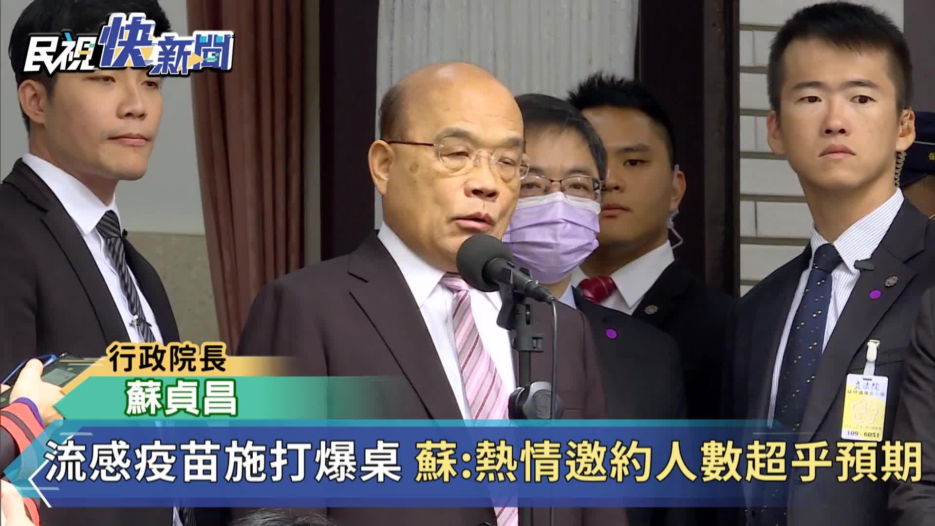 快新聞/流感疫苗施打「爆桌」 蘇貞昌籲國人配合:流感不是武漢肺炎!