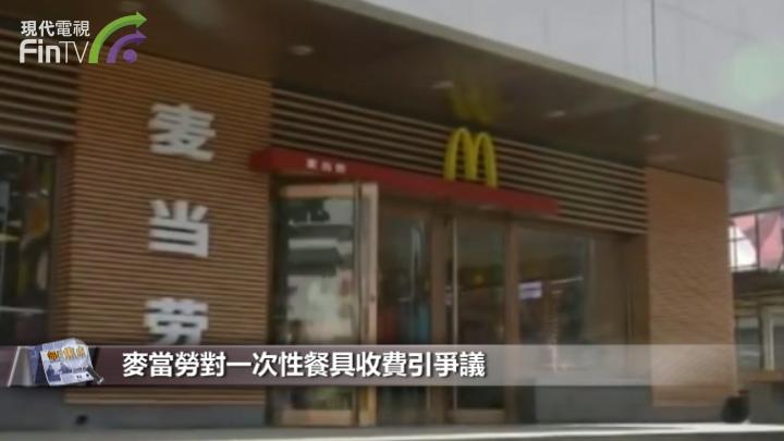 深圳麥當勞對一次性餐具收費0.5元,網友不幹了