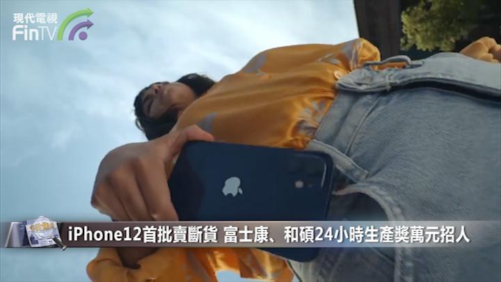 iPhone12首批賣斷貨 富士康、和碩24小時生產獎萬元招人