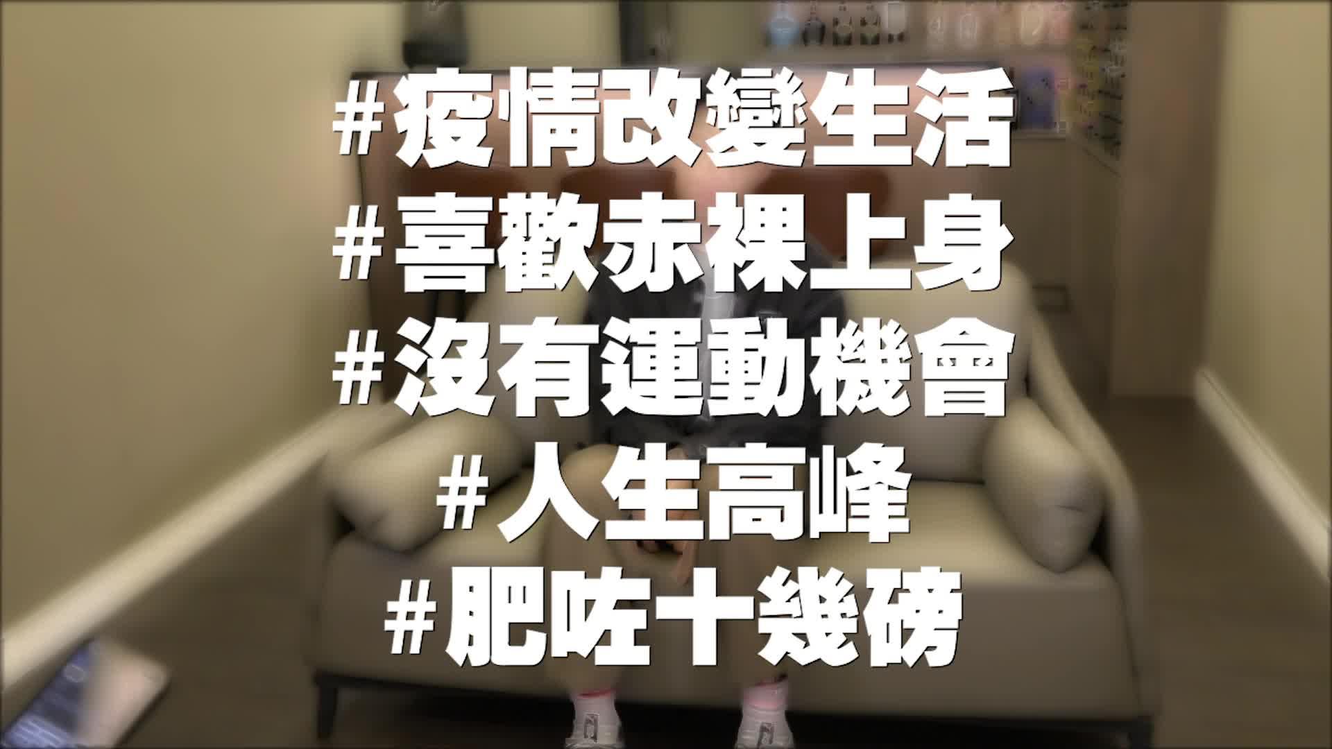 【娛樂訪談】周柏豪以前鍾意唔着衫...