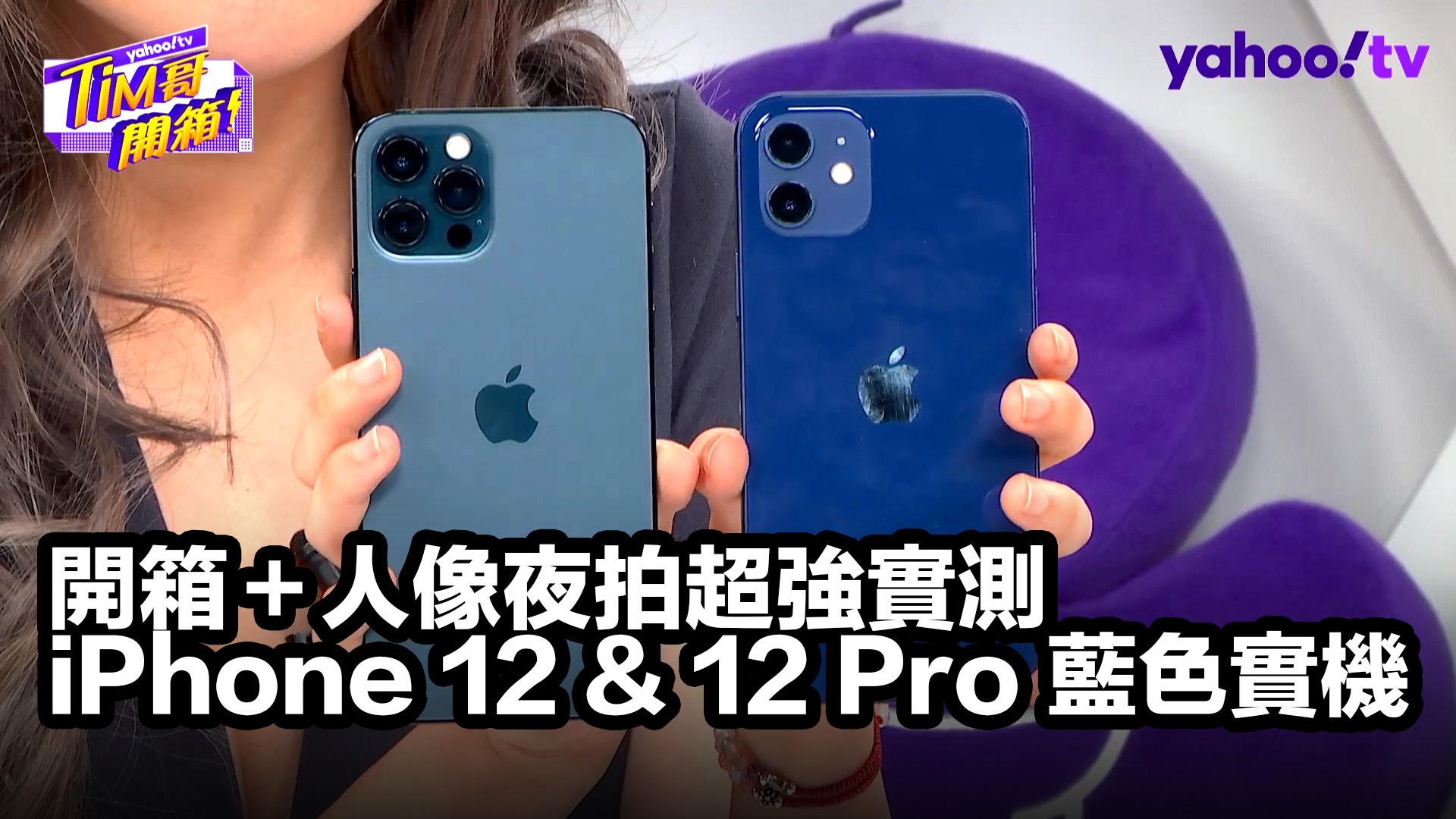 開箱 iPhone 12 & iPhone 12 Pro 藍色實體機!人像夜拍超強實測 - Tim哥開箱 ft. 阿樂