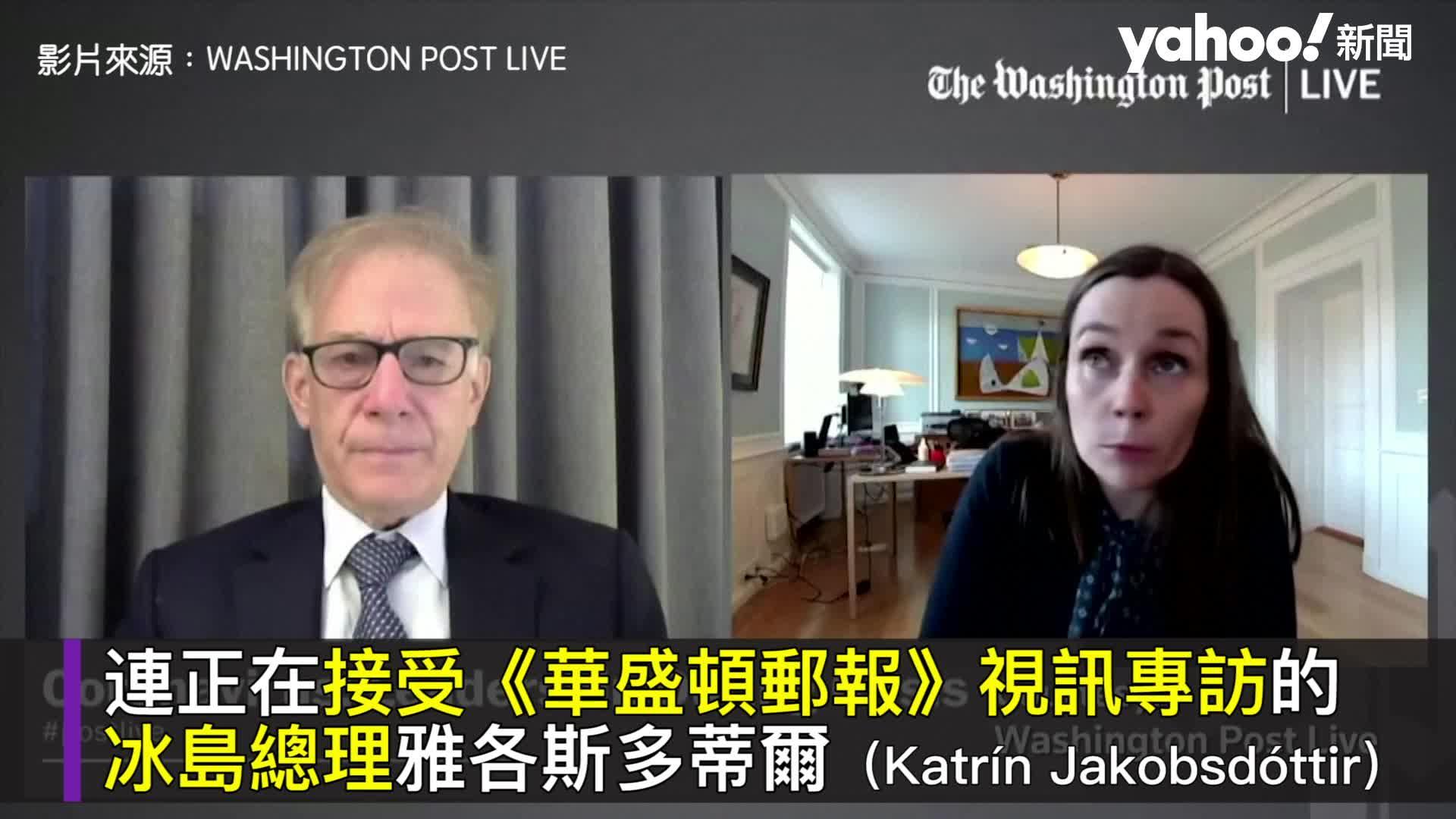 視訊專訪突天搖地動 冰島女總理秒變臉喊:天啊有地震