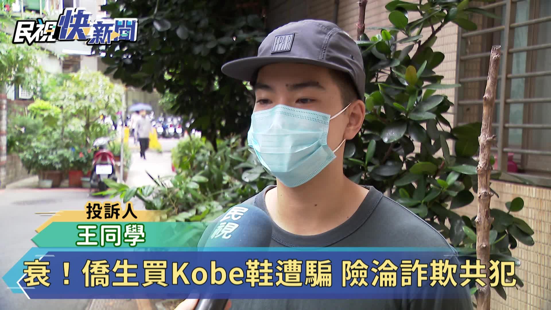 衰!僑生買Kobe鞋遭騙 險淪詐欺共犯