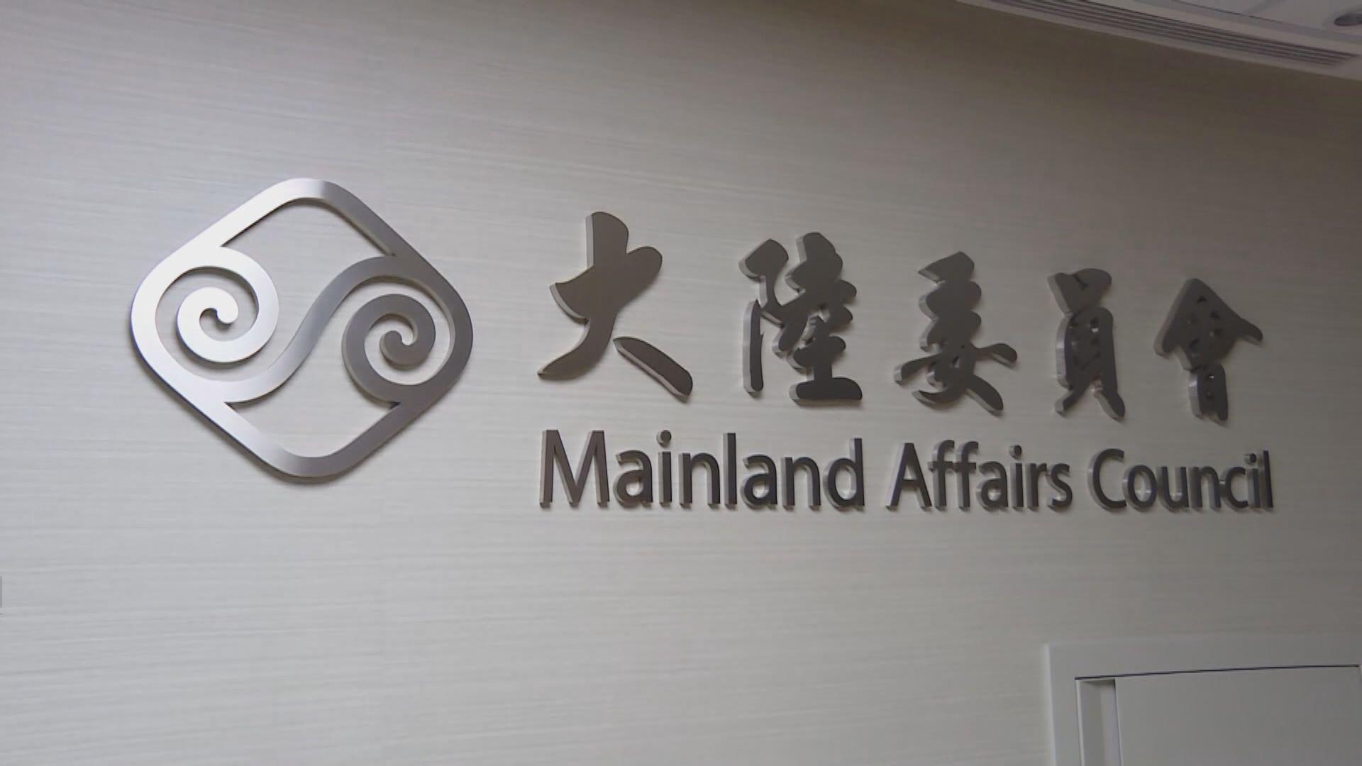 陸委會:李家超言論是「情緒性發言」 籲港負應有責任