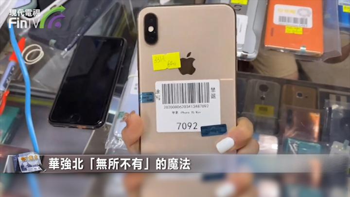 你還在等iPhone開售?華強北魔改的iPhone 12一個月前就出街了