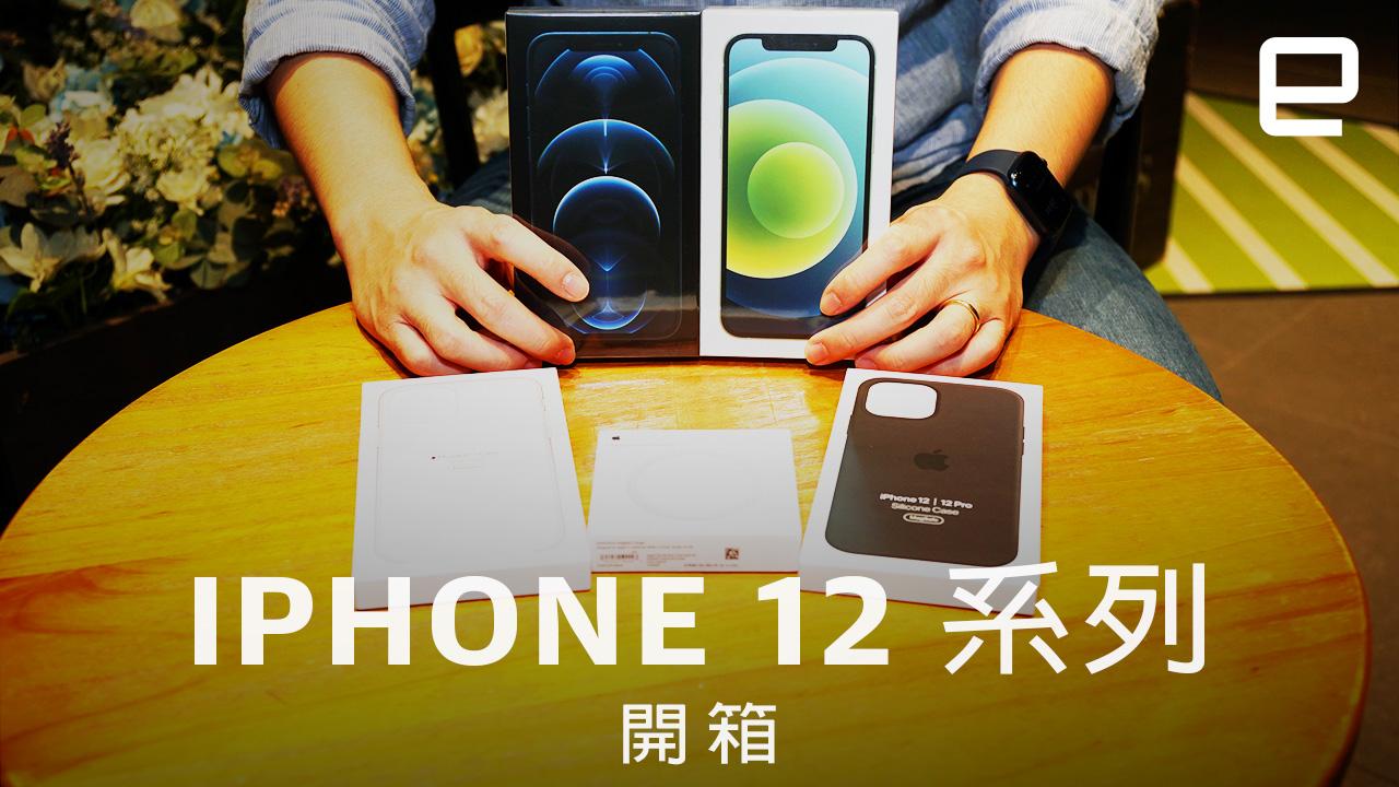 iPhone 12 Pro + iPhone 12 + MagSafe 配件開箱 | Engadget 中文版