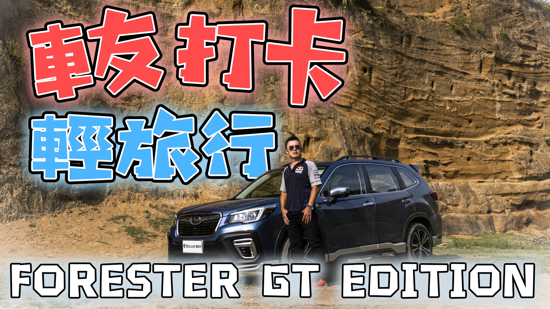 【特別企劃】來趟輕旅行!神秘打卡景點!!Ft.FORESTER GT Edition