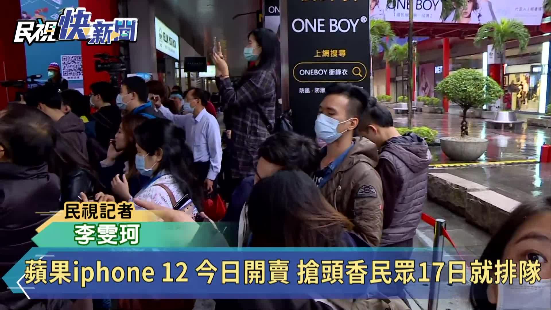 快新聞/iPhone 12今開賣 民眾上周六號召家人輪流排隊終搶頭香