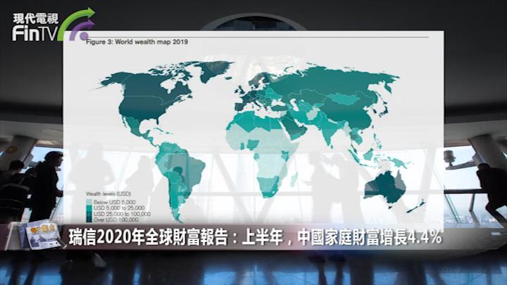 瑞信2020年全球財富報告:上半年,中國家庭財富增長4.4%