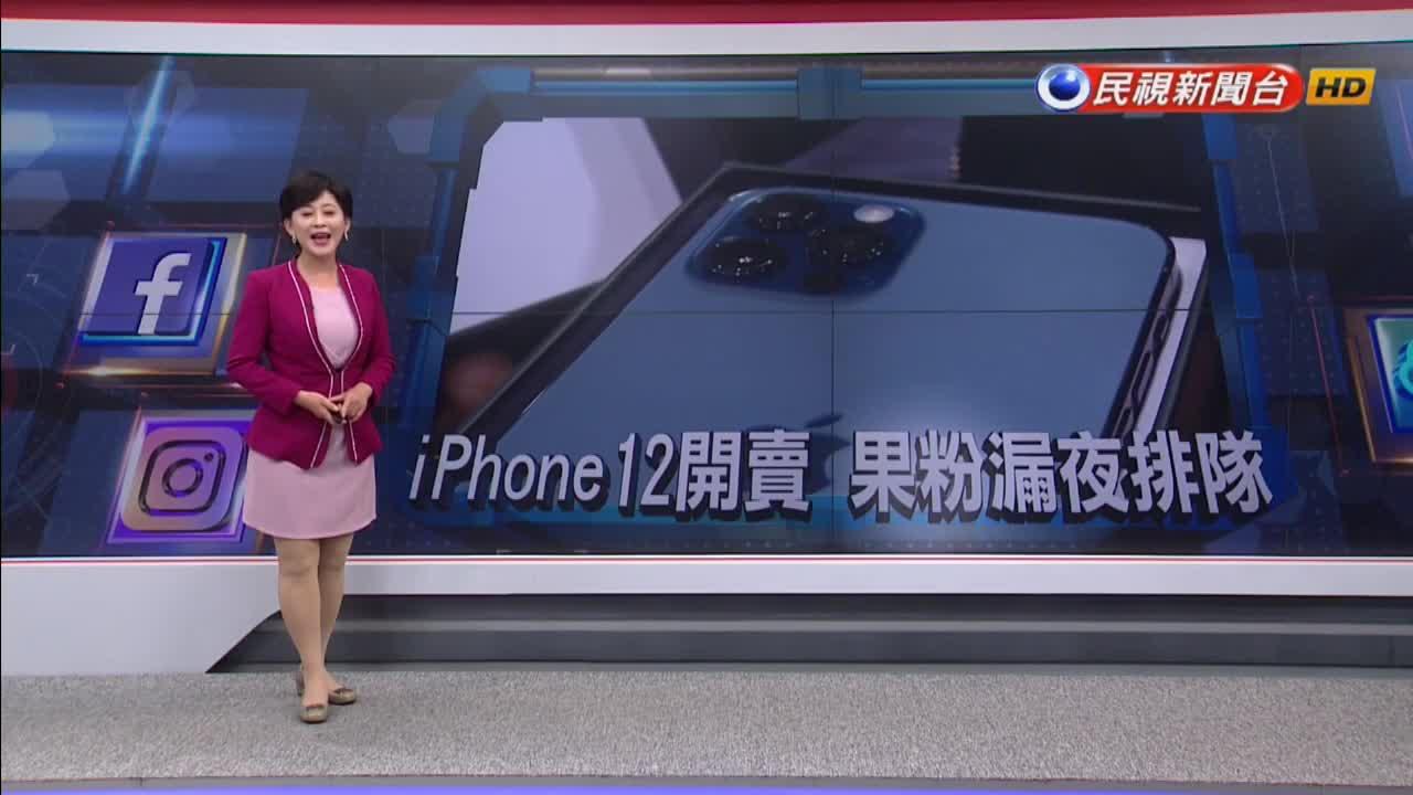 iPhone12開賣! 頭香果粉上週六開排搶「太平洋藍」