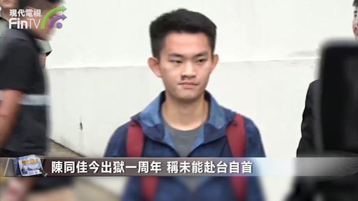 陳同佳今出獄一周年 稱未能赴台自首