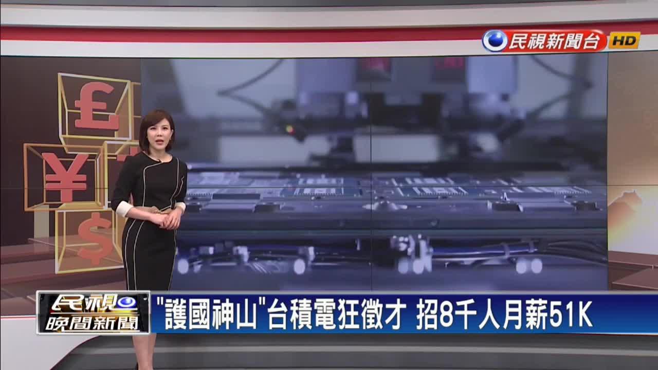 「護國神山」台積電狂徵才 招8千人月薪51K