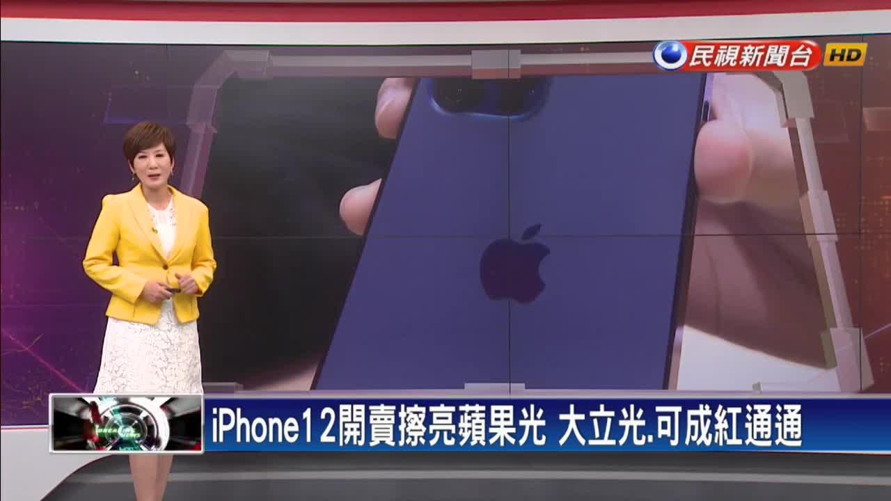 iPhone12開賣擦亮蘋果光 大立光.可成紅通通