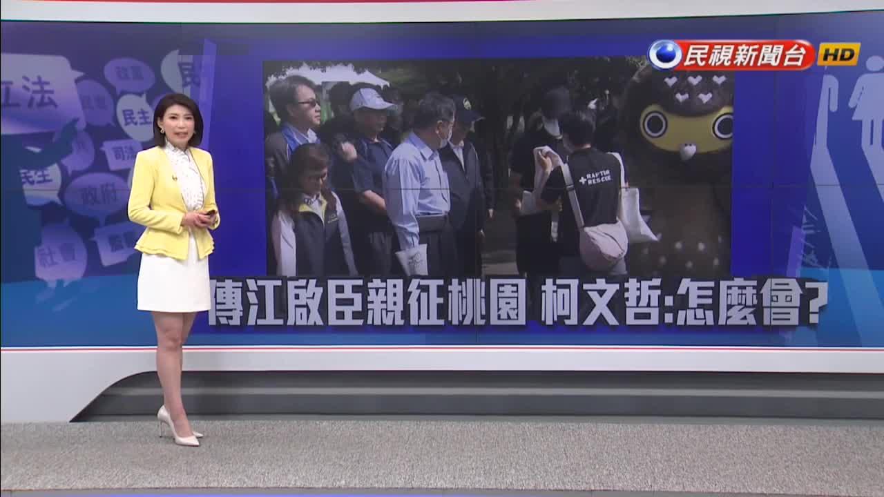 國黨主席江啟臣親征桃園? 柯文哲驚:怎麼會?