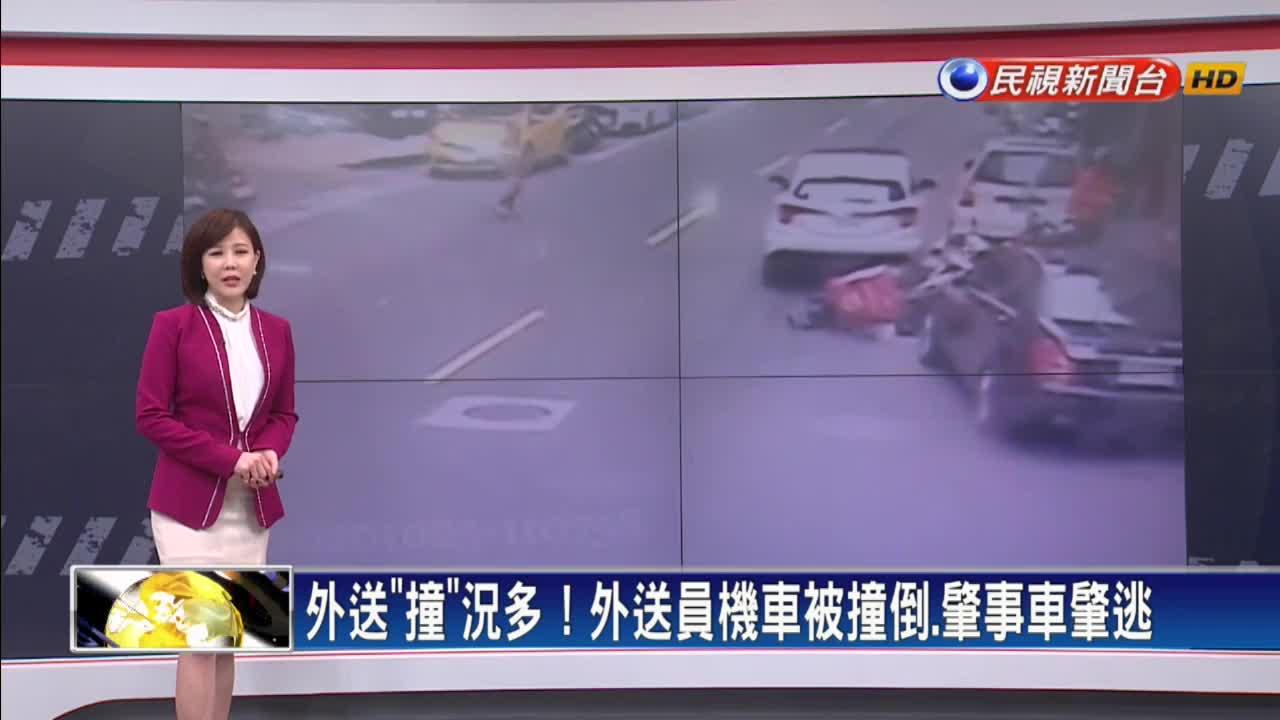 外送「撞」況多!外送員機車被撞倒、肇事車肇逃