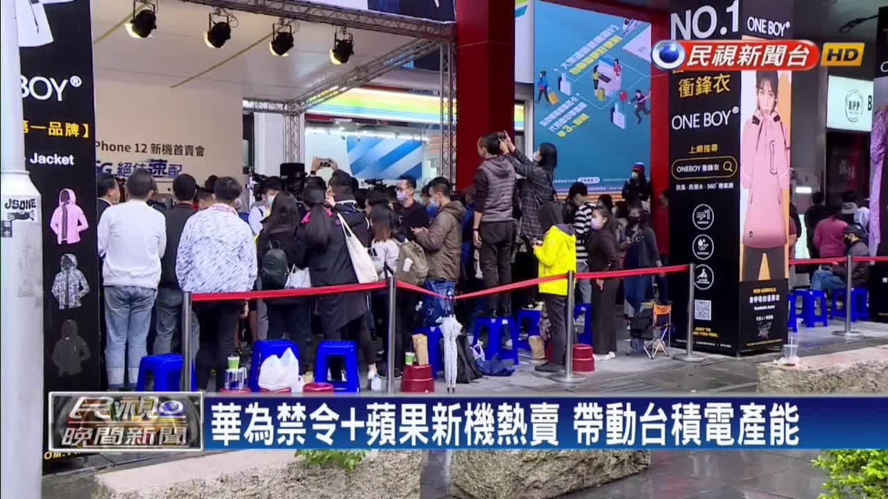 華為禁令 蘋果新機熱賣 台積電年營收創新高