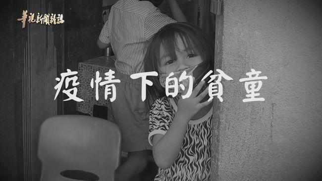 異鄉 搶救生存危機 |疫情下的貧童 |華視新聞雜誌