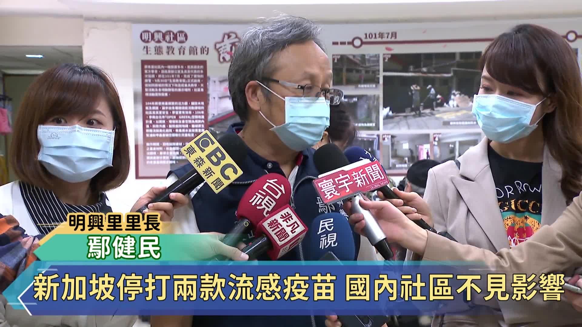 新加坡停打兩款流感疫苗 國內不見影響