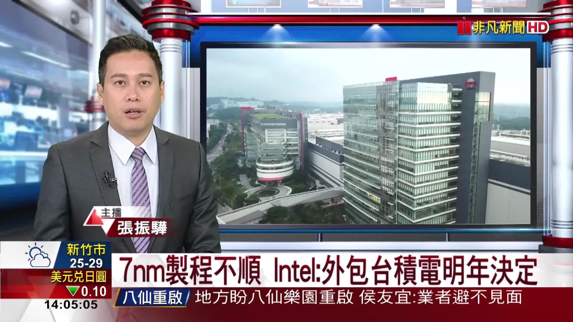 7nm製程不順 Intel:外包台積電明年決定