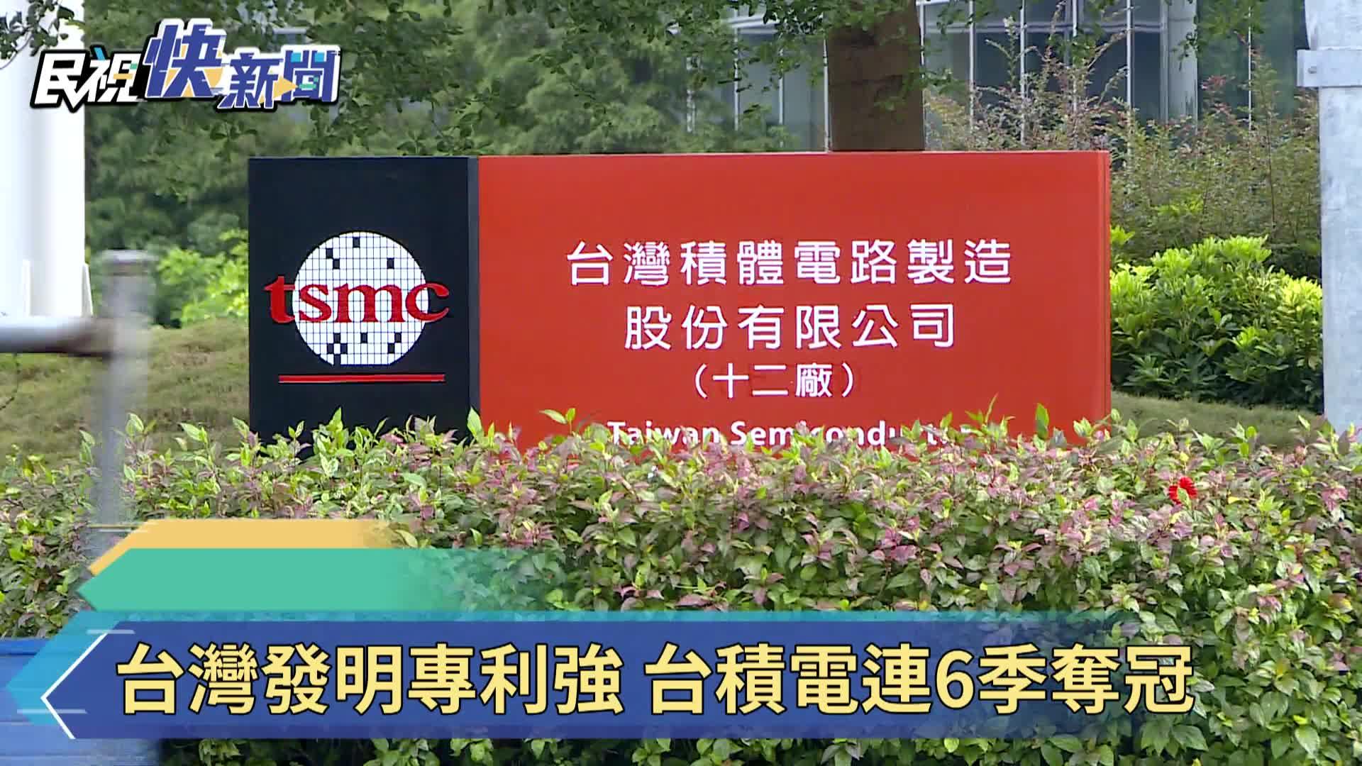 台灣發明專利強 台積電連6季奪冠
