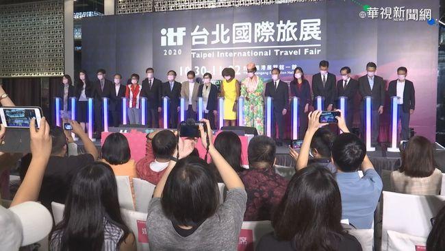 國旅大爆發! 台北國際旅展週五登場