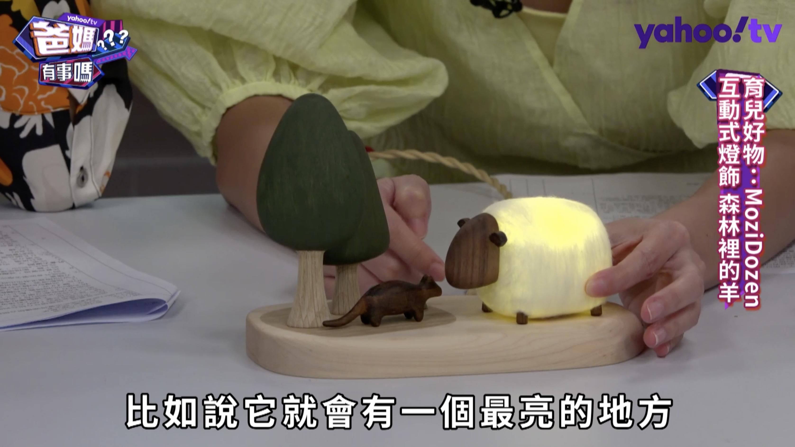 育兒好物 超療癒好童趣 互動式燈飾