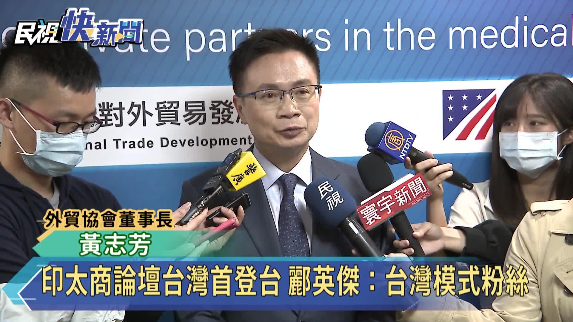 印太論壇致詞 酈英傑:我是台灣模式粉絲