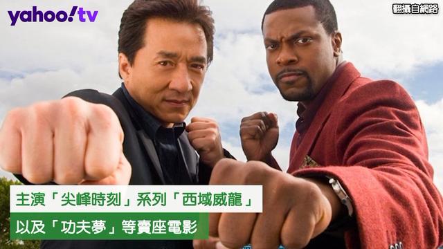成龍自爆不出演好萊塢原因 最喜歡在電影裡演警察