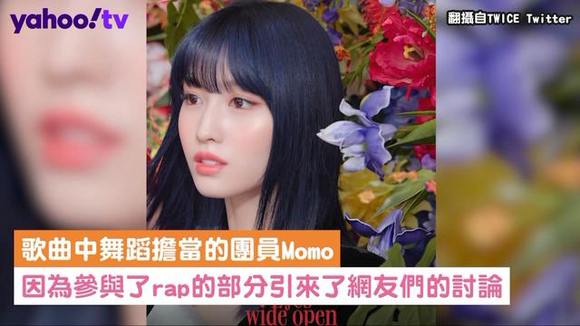 TWICE發新歌Momo加入Rap 掀起熱議粉絲大讚進步太多