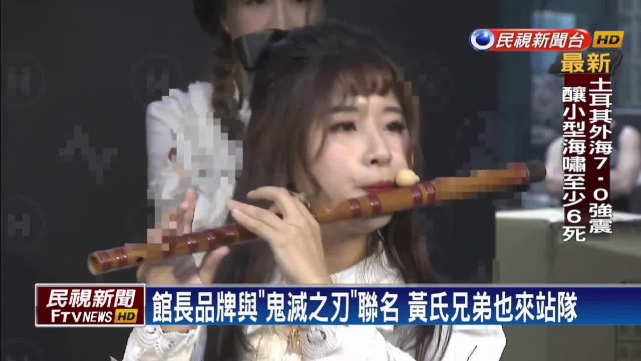 搶搭動漫電影「鬼滅」熱潮 館長快閃店人氣爆棚