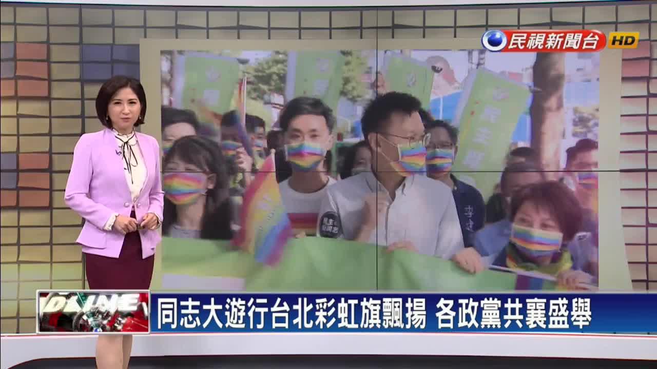 同志大遊行台北彩虹旗飄揚 各政黨共襄盛舉
