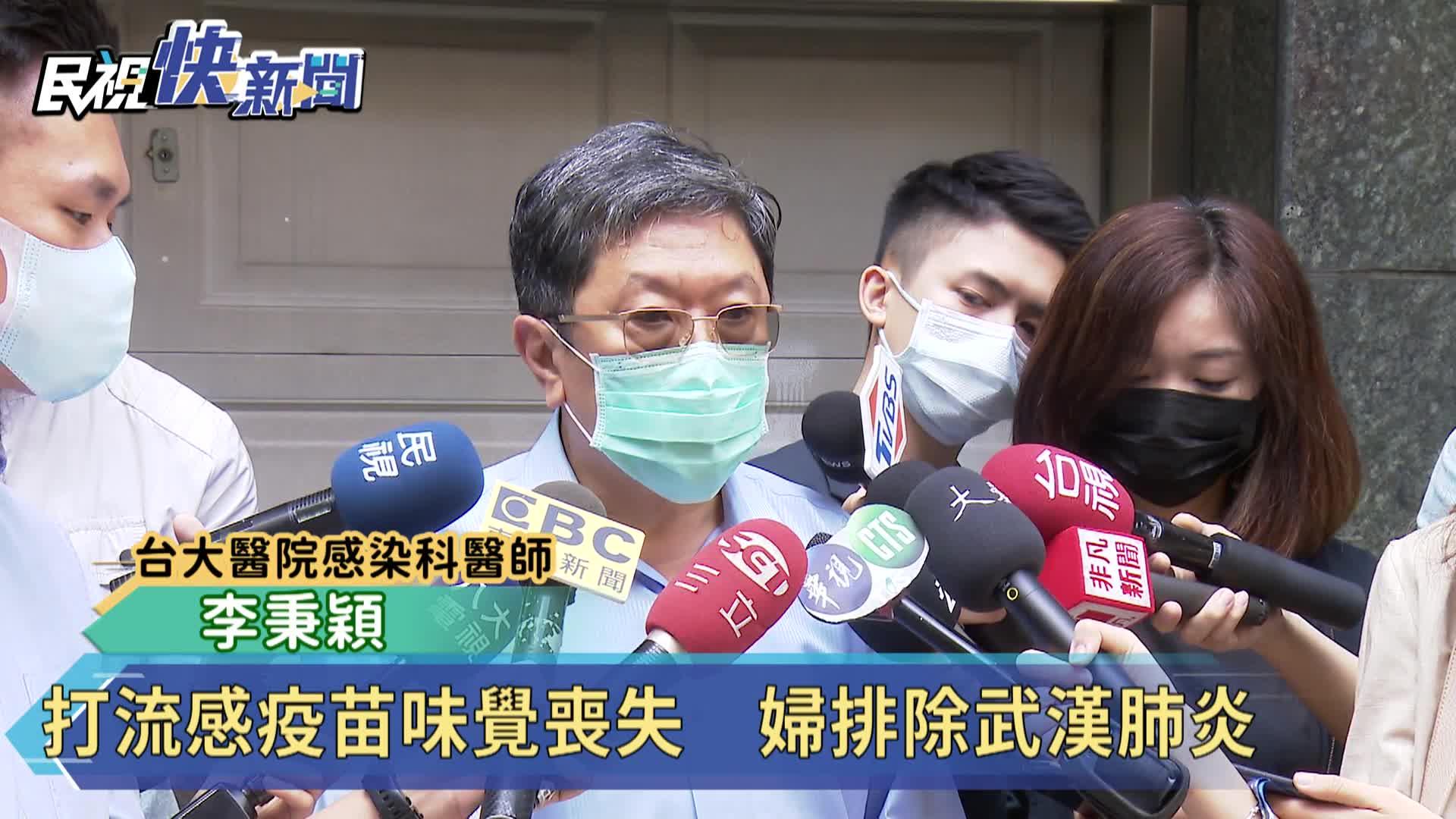 打流感疫苗味覺喪失 婦排除武漢肺炎