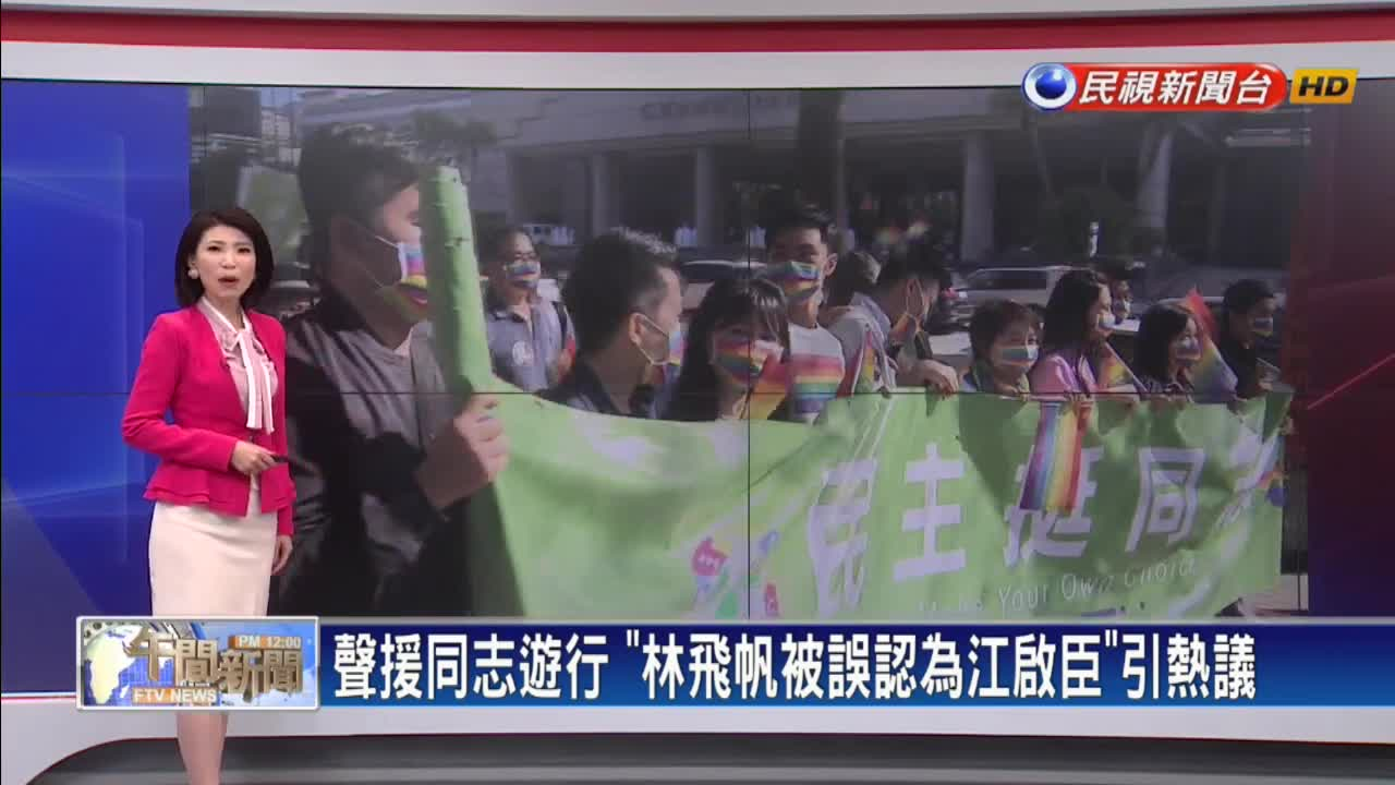 聲援同志遊行 「林飛帆被誤認為江啟臣」引熱議