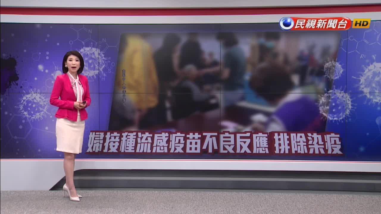 接種流感疫苗5旬婦加護插管 排除武肺感染