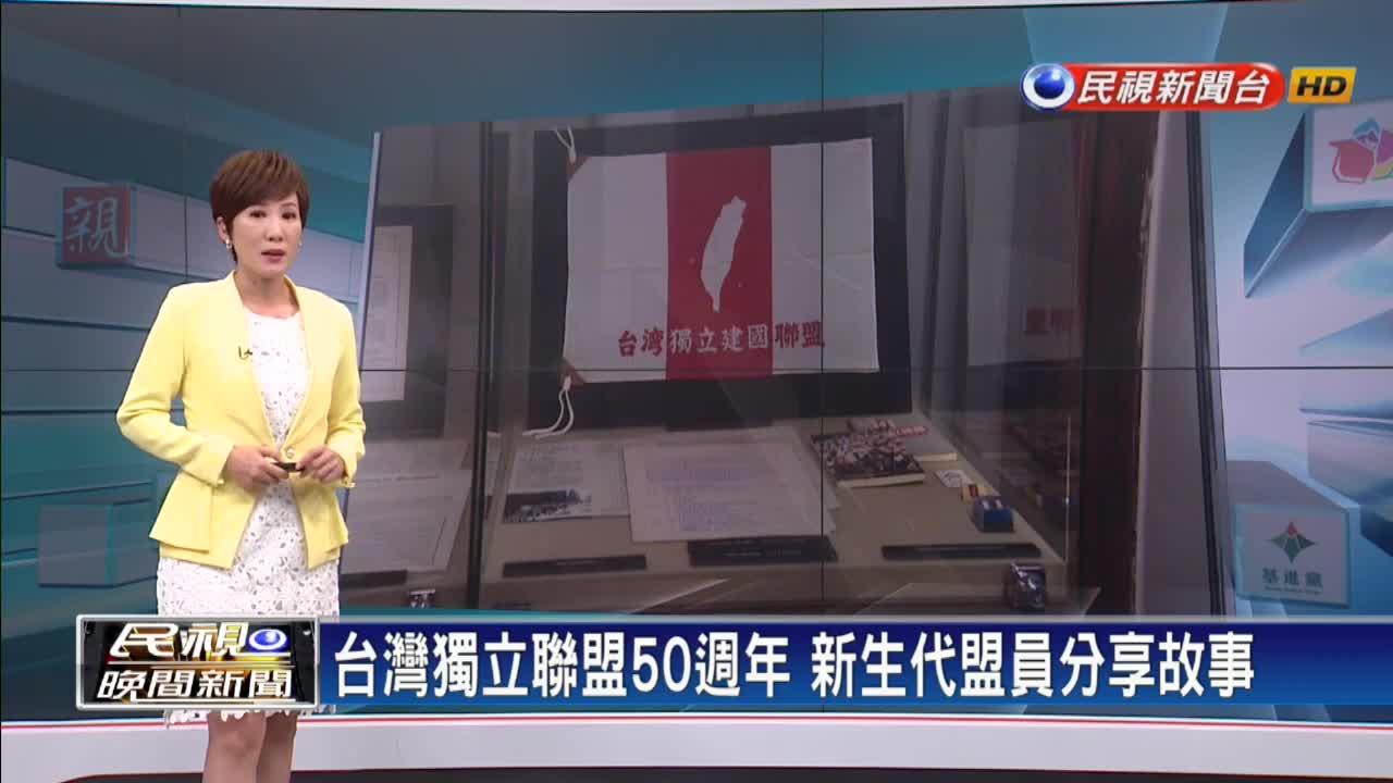 台灣獨立聯盟50週年 新生代盟員分享故事