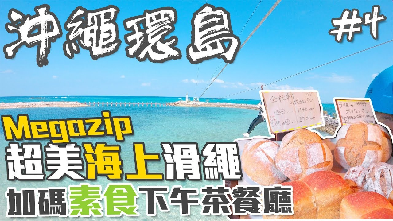 【沖繩環島自由行EP4】帶爸媽來玩海上滑繩Megazip 加碼素食的手工麵包餐廳