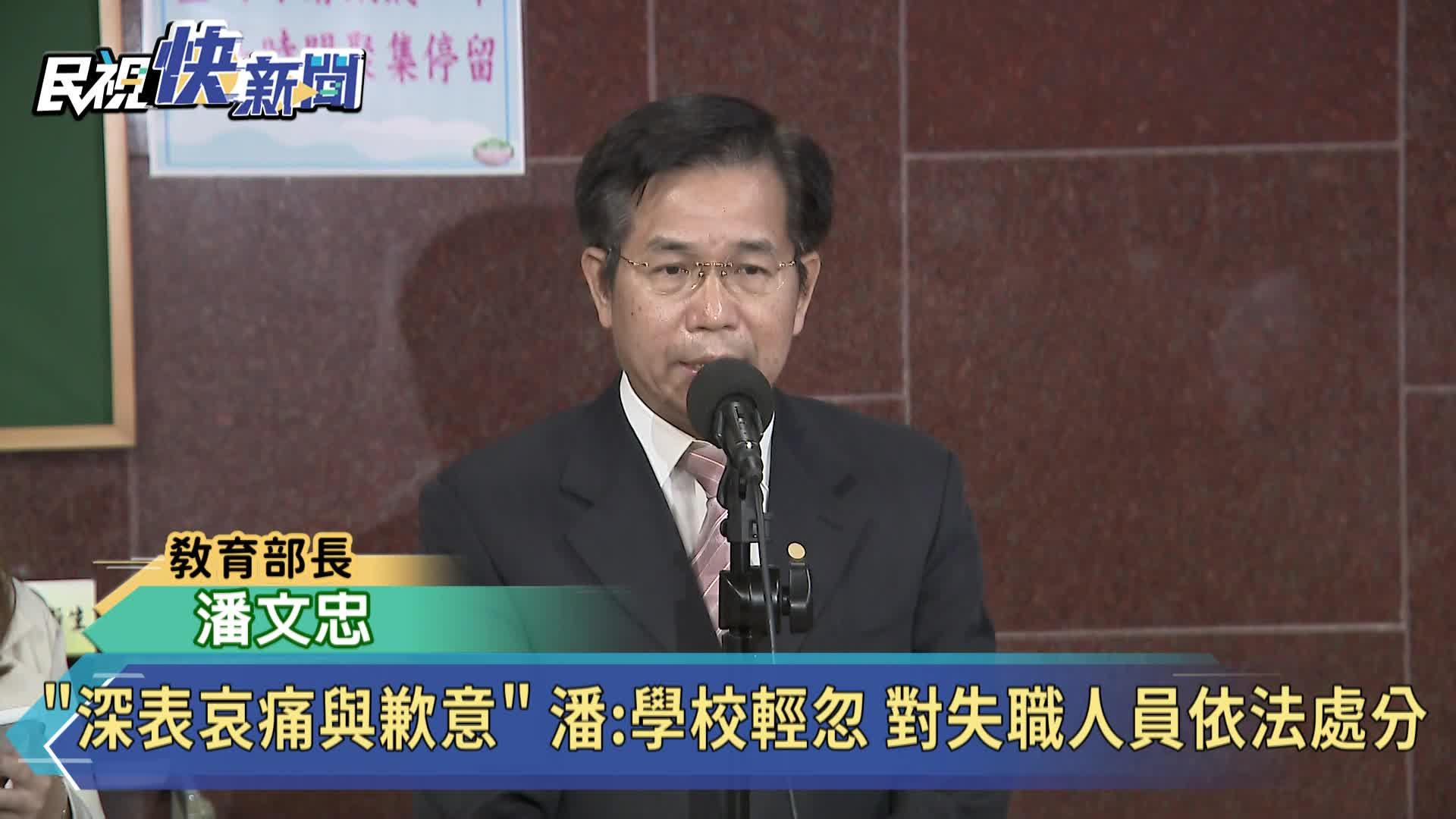 快新聞/向馬國女大生致歉 潘文忠:學校輕忽了 對失職人員依法處分