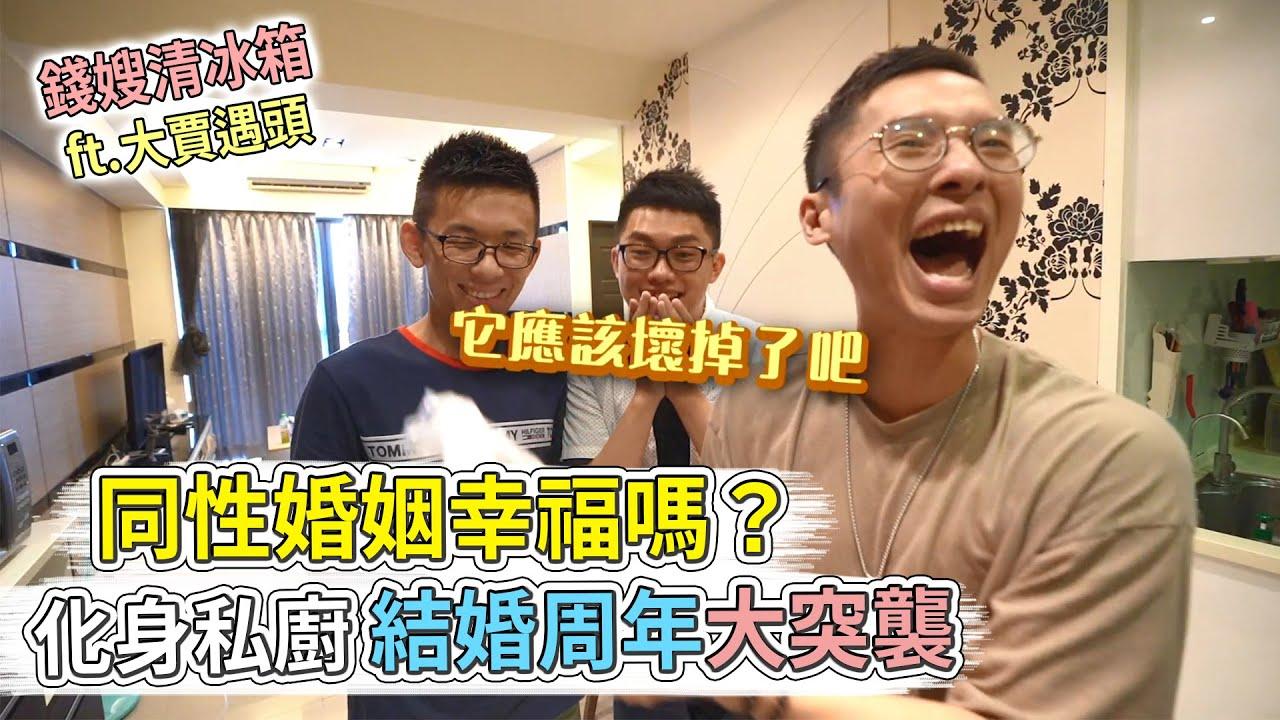 同性婚姻幸福嗎?結婚周年大突襲【錢嫂清冰箱】ft.大賈遇頭