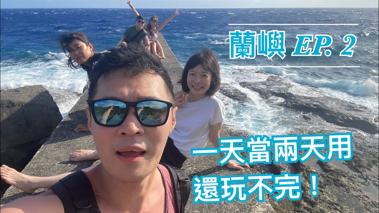 【蘭嶼 ep.2】IG打卡不超過1000則的秘境?!是景點還是警點?