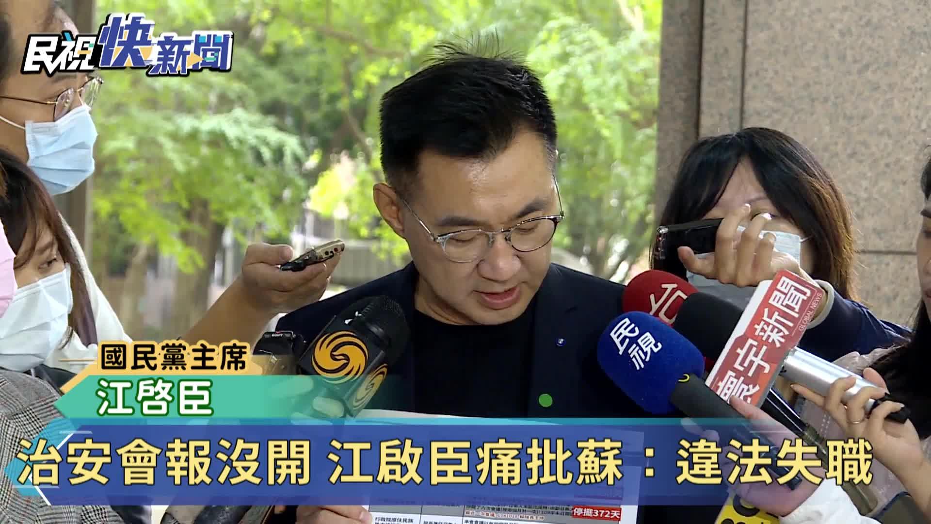 治安會報沒開 江啟臣轟蘇:違法失職